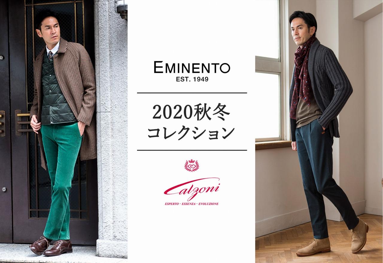 メンズスラックスのエミネント 2020秋冬コレクション