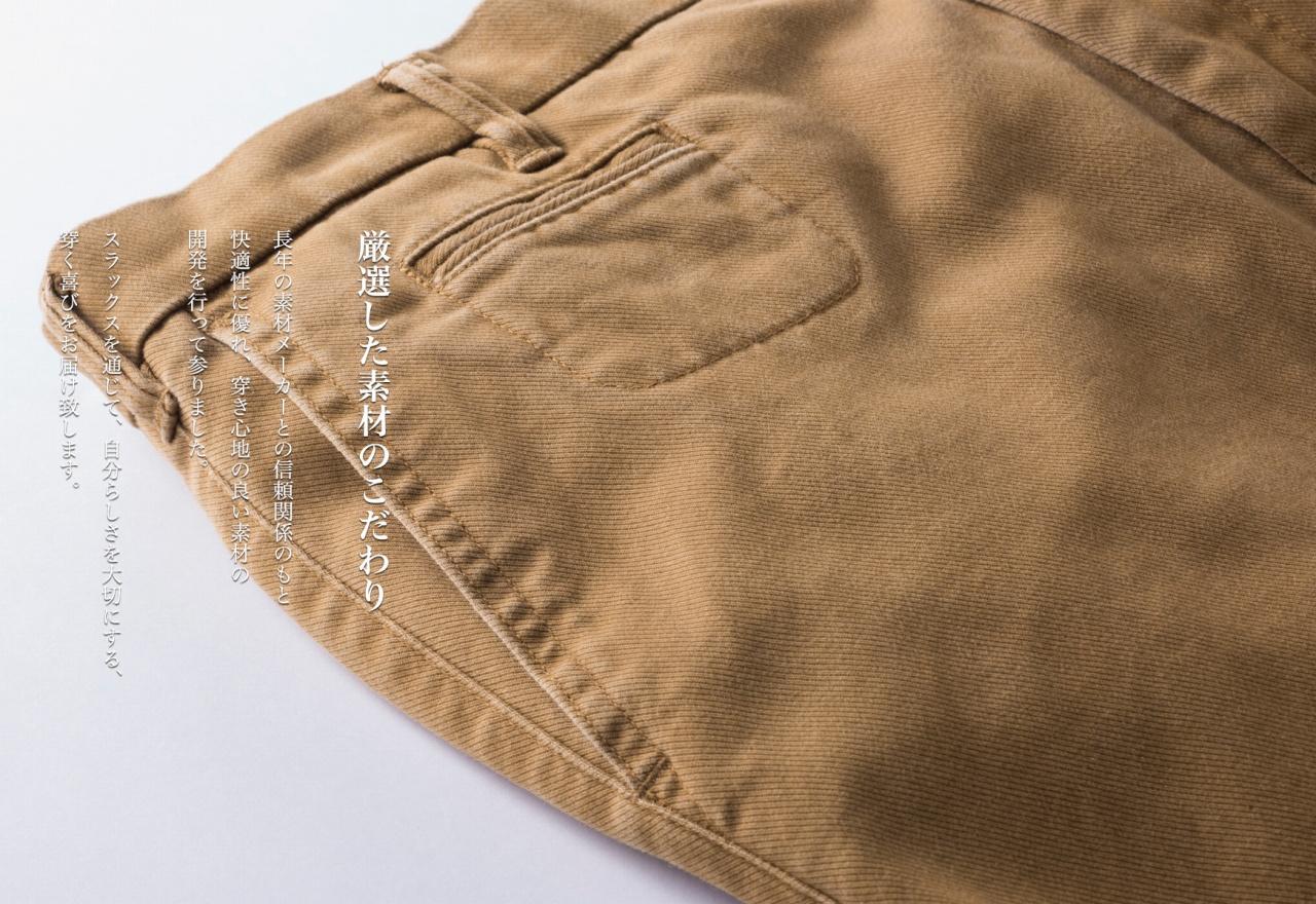 メンズスラックスのエミネント 織匠