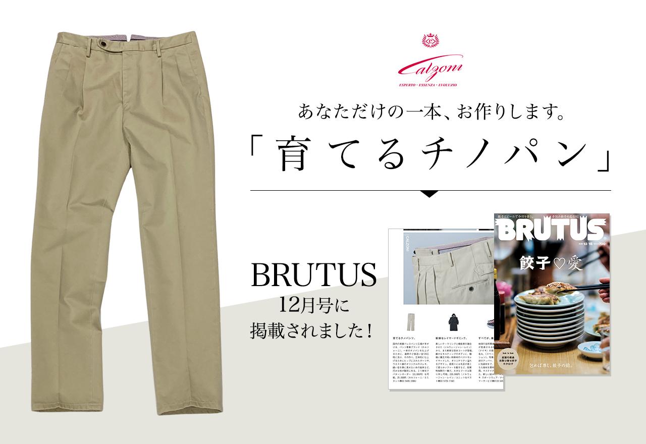 スラックスの専門メーカーがつくったチノパンツ オーダーメイド 雑誌掲載 ブルータス BRUTUS
