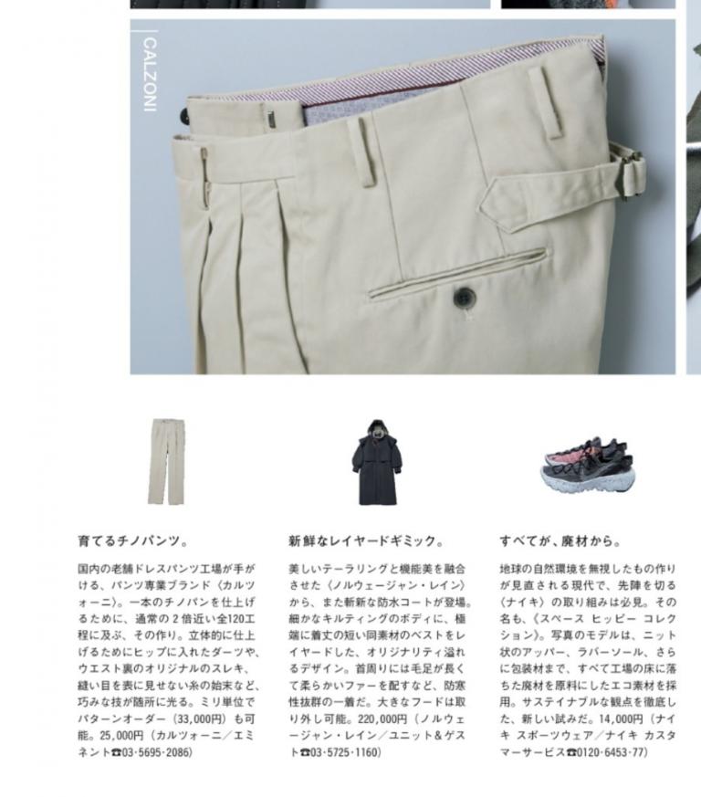 スラックスの専門メーカーがつくったチノパンツ オーダーメイド 雑誌掲載 ブルータス BRUTUS メンズ