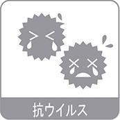 抗ウイルス