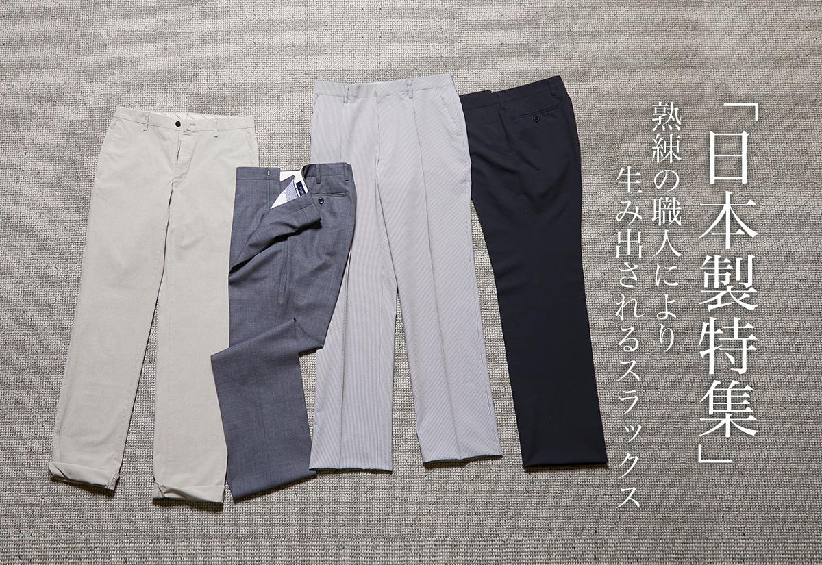 日本製パンツ特集