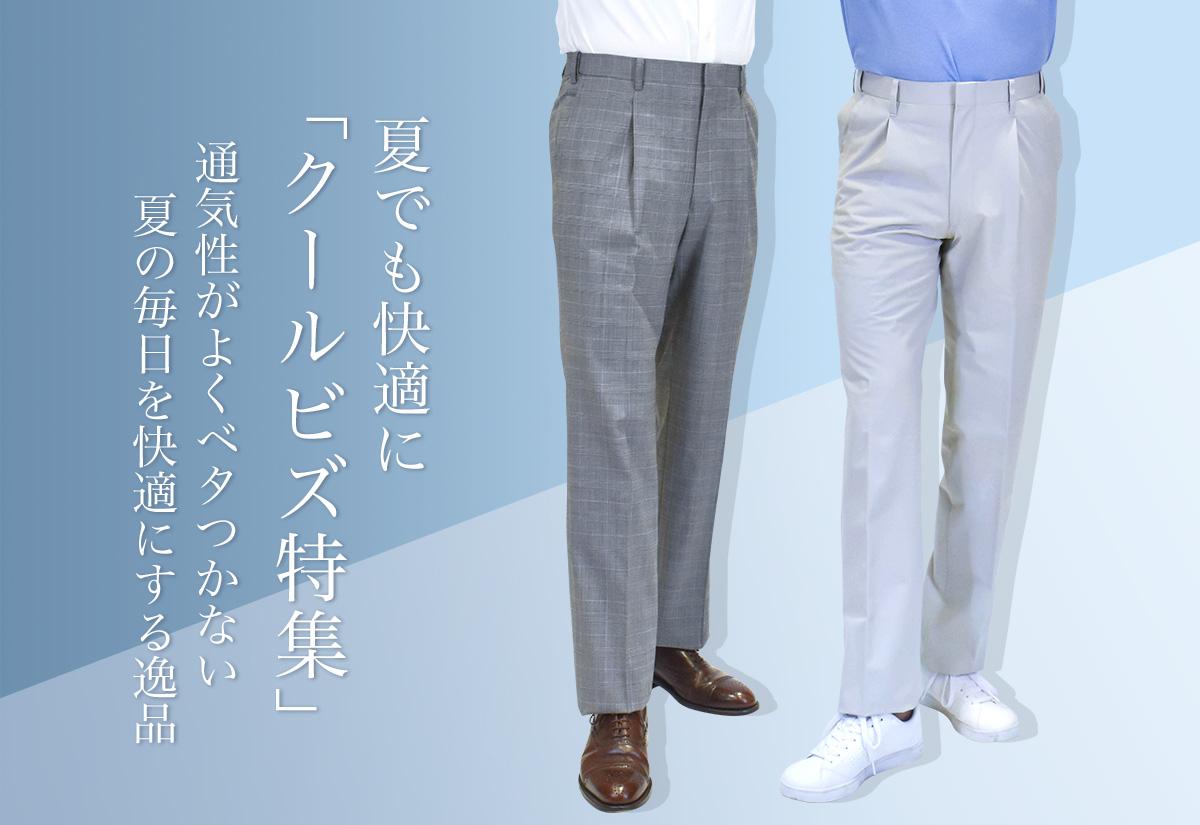 チノパン クールビズ メンズ スラックス・パンツ・ズボン